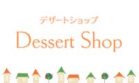 デザートショップ-公式サイト