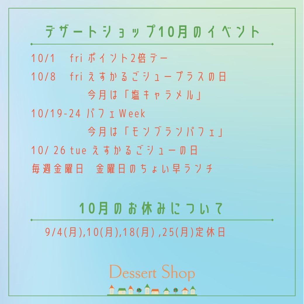 10月のおトクなイベント情報